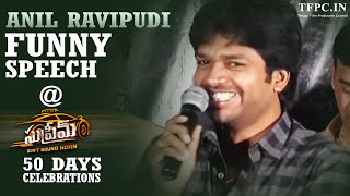 Anil Ravipudi Funny Speech @ Supreme Movie 50days Success Meet   TFPC - TFPC