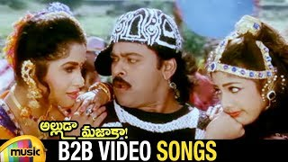 Alluda Majaka Back to Back Full Video Songs | Chiranjeevi | Ramya Krishna | Koti | Mango Music - MANGOMUSIC
