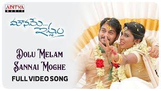 Dolu Melam Sannai Moghe Full Video Song || Mouname Ishtam Songs || Ram Kartheek, Parvathi Arun - ADITYAMUSIC