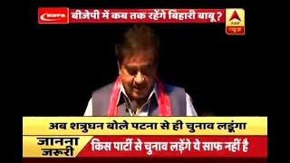 Kaun Jitega 2019: Future of Shatrughan Sinha in BJP darkens after Yashwant Sinha quits the - ABPNEWSTV