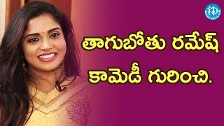 Karunya About Thagubothu Ramesh Comedy || Talking Movies || #SeethaRamuniKosam - IDREAMMOVIES