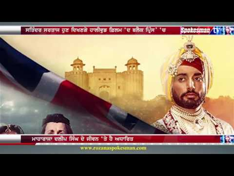<p>About &#39;The Black Prince&#39; A Hollywood Movie of Satinder Sartajਜ਼</p>