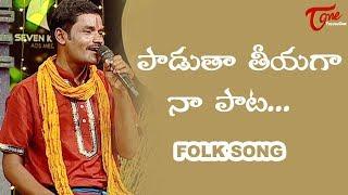 Padutha Theeyaga Naa Paata Folk Song | Telangana Folk Songs | TeluguOne - TELUGUONE