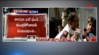 Sharda Chit Fund scam : Charge sheet filed against P Chidambaram's wife | CVR News - CVRNEWSOFFICIAL