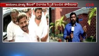 జయరాం హత్య కేసులో దర్యాప్తు వేగవంతం|Telangana Police Speed up Jayaram Murder case investigation| CVR - CVRNEWSOFFICIAL