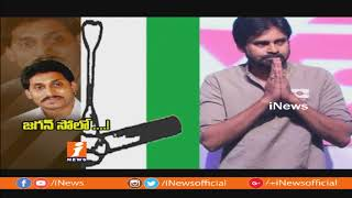 జగన్ ఒంటరవుతున్నారా? | YS Jagan Failed To Work With Opposition Parties | Spot Light | iNews - INEWS