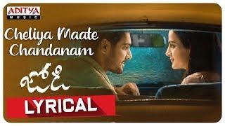 Cheliya Maate Chandanam Lyrical || Jodi Songs || Aadi, Shraddha Srinath || Phani Kalyan - ADITYAMUSIC