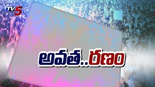 YSRCP Protesting Against  AP Formation Day  : TV5 News - TV5NEWSCHANNEL