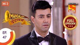 Mangalam Dangalam - Ep 47 - Full Episode - 16th January, 2019 - SABTV