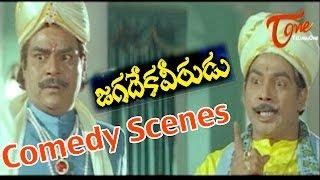 Jagadeka Veerudu Movie Comedy Scenes || Back to Back || Krishna || Soundarya - TELUGUONE