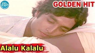 Seethakoka Chilaka Movie Golden Hit Song || Alalu Kalalu Song || Karthik || Aruna Mucherla - IDREAMMOVIES