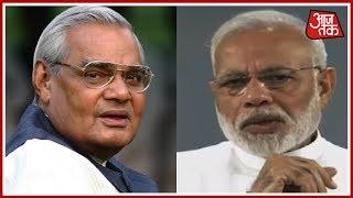 Vajpayee जी का जाना, पिता के जाने जैसे- PM Modi | PM Modi On Atal Bihari Vajpayee's Death - AAJTAKTV