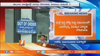 Currency Crisis Hurts People in Telugu States | No Cash Boards in ATMs | iNews - INEWS