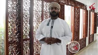 الفاضل/ هيثم بن علي تبوك في دقيقة عمانية يتحدث عن