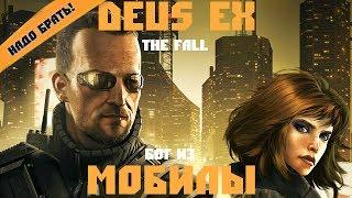 Обзор игры Deus Ex: The Fall. Бог из мобилы