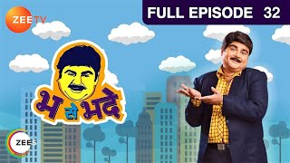 Bha Se Bhade : Episode 31 - 15th February 2014