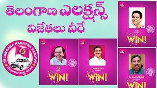 Telangana Elections 2018 Results - All winners list  {Part - 1} - IGTELUGU
