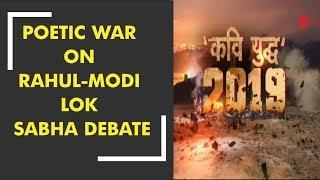 Kavi Yudh: Special poetic war on Rahul-Modi hug moment - ZEENEWS
