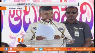 CM Chandrababu Naidu Speech At World Tribal Day Celebrations In Paderu | Visakha | iNews - INEWS