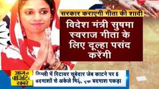 Sushma Swaraj seeks groom for Pakistan-returned 'divyang' Geeta - ZEENEWS
