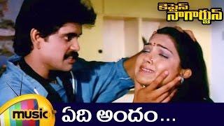 Yedhi Andam Music Video   Captain Nagarjun Telugu Movie   Nagarjuna   Khushboo - MANGOMUSIC
