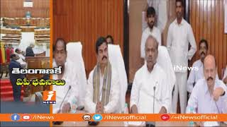 AP Legislative Council Building Assign To Telangana Legislative Council in Hyderabad | iNews - INEWS