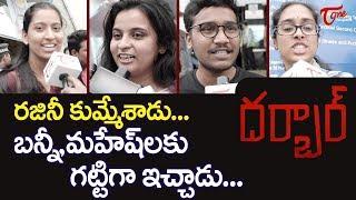 DARBAR Telugu Public Talk | Rajinikanth, Nayanathara, AR Murugadoss | TeluguOne - TELUGUONE