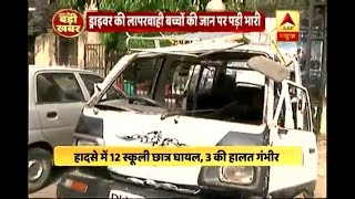 Delhi: 12 children injured as school bus collides with truck in Keshavpuram - ABPNEWSTV