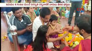 Huge Devotee Rush At Basara Saraswati Temple | CVR NEWS - CVRNEWSOFFICIAL