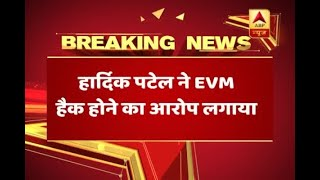 Hardik Patel's serious allegations on EVM hack in Gujarat assembly elections - ABPNEWSTV