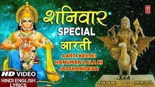 शनिवार Special आरती I हनुमानजी शनिदेव की I Aarti Keeje Hanuman Lala Ki, Jai Shanideva I HD Video - TSERIESBHAKTI