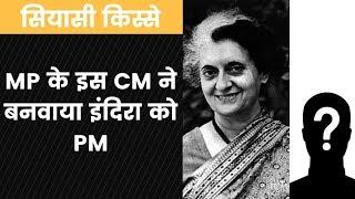 MP के इस CM ने बनवाया इंदिरा गाँधी को PM - ITVNEWSINDIA