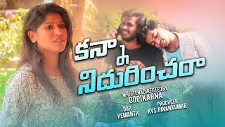 Kanna nidurinchara Comedy Short film 2019 || Directed by Gopi Karna - YOUTUBE