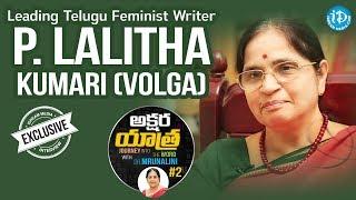 Telugu Feminist Writer P Lalita Kumari (Volga) Full Interview || Akshara Yatra With Dr Mrunalini #2 - IDREAMMOVIES