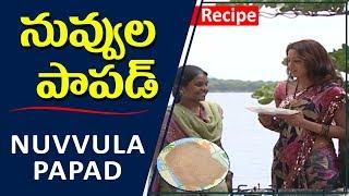 నువ్వుల పాపడ్  తయారీ విధానము | Nuvvula Papad Recipe | Cooking With Udaya Bhanu | TVNXT Hotshot - MUSTHMASALA