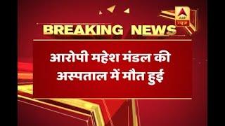 Mahesh Mandal, arrested in Srijan Scam dies in Bhagalpur hospital due to Kidney failure - ABPNEWSTV