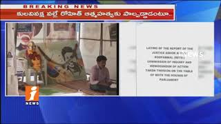 Central Committee Confirmed OU Student Rohith Vemula Committed Suicide | iNews - INEWS