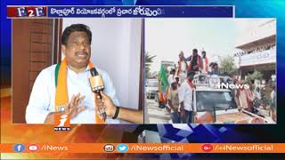 BJP Candidate Sudhakar Rao Face To Face Over Election Campaign In Kollapur constituency | iNews - INEWS