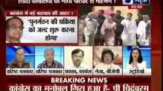Beech Bahas: Congress party could be without Gandhi's Chairmanship - ITVNEWSINDIA