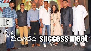 OK Bangaram audio success meet - idlebrain.com - IDLEBRAINLIVE
