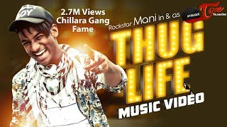 Thug Life | Telugu Music Video | Chillara Gang Rockstar Mani | TeluguOne - TELUGUONE