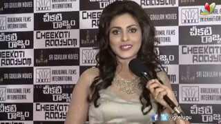 Celebs Talks about Cheekati Rajyam At IMAX - IGTELUGU