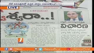 Today Top Highlights From News Papers | News Watch (13-07-2018) | iNews - INEWS