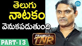 Dubbing Artist RCM Raju Interview - Part #13 || Frankly With TNR  || Taking Movies With iDream - IDREAMMOVIES