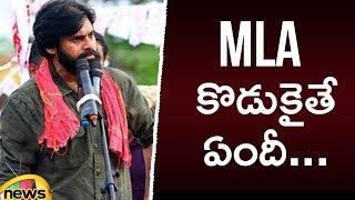 Pawan Kalyan Serious comments on TDP MLA Sons at Pendurthi Public Meeting |JanaSenaPorata| MangoNews - MANGONEWS