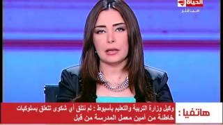 فيديو.. وكيل «تعليم أسيوط» يوضح تفاصيل تحرش مدرس بتلميذات في «بني صالح»   المصري اليوم