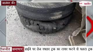 video: Jalandhar Cantt के पास हाईवे पर Speedy Truck ट्रक का टायर फटने से पलटा ट्रक