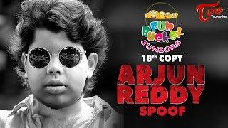 Fun Bucket JUNIORS | ARJUN REDDY SPOOF | Episode 18 | Kids Funny Videos | Comedy Web Series - TELUGUONE