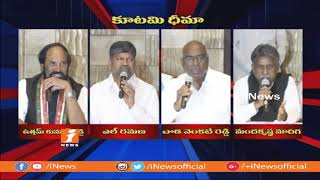 Mahakutami Leaders Press Meet Highlights Over Exit Polls 2018 Survey | iNews - INEWS