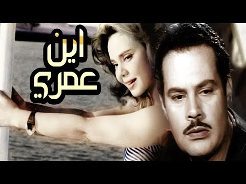 فيلم اين عمري - Ayna Omry Movie - اتفرج دوت كوم